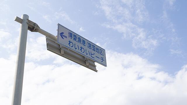 宮古島 わいわいビーチ 看板